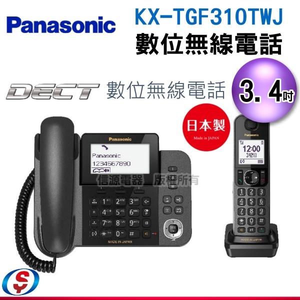 【新莊信源】Panasonic國際牌子母機數位無線電話 KX-TGF310TWJ