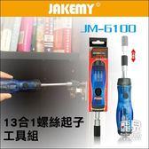 【飛兒】Jakemy 13合一螺絲起子工具組 JM-6100 維修拆機