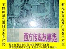 二手書博民逛書店罕見西方傳說故事選(英漢對照)Y192697 中國對外翻譯出版公