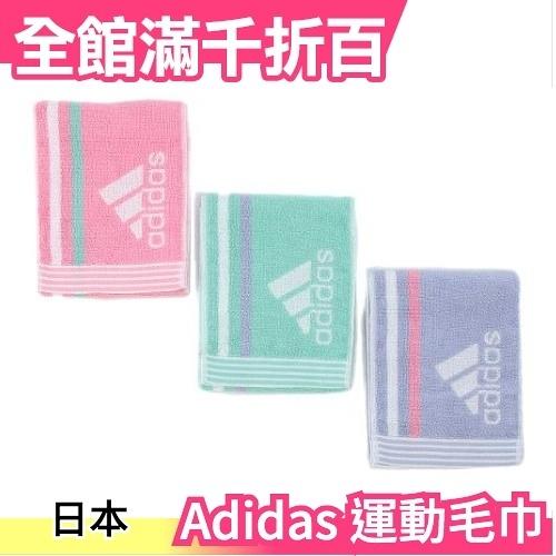 2020新色 日本 adidas 愛迪達 Ag+銀離子速乾防臭 細長型 運動毛巾 100%純棉【小福部屋】