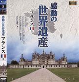 感動的世界遺產5 法國3 藍光BD 日版 日本語 16:9解析度 1080i高畫質影片(音樂影片購)