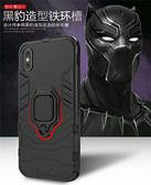 iPhone X 6S 7 8 PLUS 手機殼 創意 黑豹系 英雄款 鐵環槽 磁吸 車載支架 保護殼 360度 全包