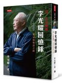 李光耀回憶錄:我一生的挑戰