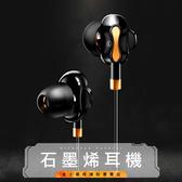 (金士曼) 石墨稀 雙動圈 環繞四聲道 雙喇叭 耳機 入耳式 重低音耳機 音樂耳機 低音耳機