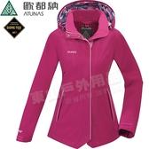 Atunas歐都納 A-G1811W紫紅 女GTX兩件式羽絨外套 Gore-Tex防風夾克