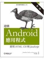 二手書博民逛書店《建構Android應用程式:使用HTML、CSS和JavaSc