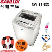 【SANLUX三洋】11KG 單槽超音波洗衣機 SW-11NS3 含基本安裝 免運費
