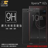 ▽Xmart Sony Xperia XZs G8232 滿版 鋼化玻璃保護貼/高透保護貼/9H/鋼貼/鋼化貼/玻璃貼