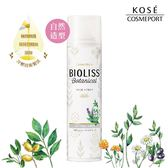 BIOLISS苾歐莉絲植物系定型噴霧(自然造型)180g