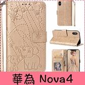 【萌萌噠】華為 HUAWEI Nova4 雙面壓花系列 可愛煙花象保護殼 支架磁扣 全包軟殼 側翻皮套 手機套