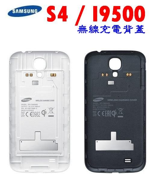 SAMSUNG Galaxy S4 I9500 原廠無線充電背蓋 全新公司貨【采昇通訊】