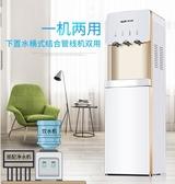 飲水機下置式水桶裝立式家用冰溫熱全自動茶吧機制冷管線機wy