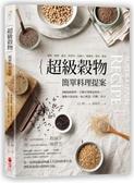 (二手書)「超級穀物」簡單料理提案:藜麥、燕麥、扁豆、奇亞籽、亞麻仁、鷹嘴豆、莧仔、..