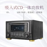 CD播放機 2.0立體聲CD功放一體機家用發燒音?收音HIFI組合音響 ZJ4795【雅居屋】