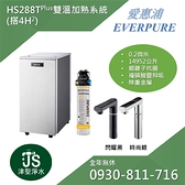 愛惠浦 HS288TPlus雙溫加熟系統(搭4H2)【LINE ID: s099099 歡迎詢問】
