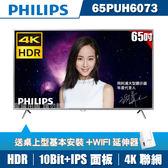 ★送3禮★PHILIPS飛利浦 65吋4K HDR連網液晶顯示器+視訊盒65PUH6073