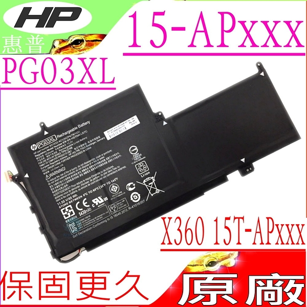 HP PG03XL PG03 電池(原廠/L型)-惠普 Spectre X360 15T-AP000,TPN-Q168,HSTNN-LB7C,831758-005,831731-850,831532-421