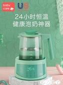 暖奶器恒溫調奶器玻璃壺智慧熱水壺嬰兒沖奶器恒溫器自動溫奶器LX聖誕交換禮物