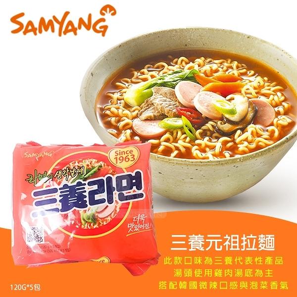 三養元祖拉麵120g*5包/袋