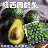 【果之蔬-全省免運】紐西蘭酪梨X12顆(2.5KG含箱重/箱 每顆約200g±10%)