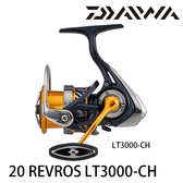 漁拓釣具 DAIWA 20 REVROS LT 3000-CH [紡車捲線器]