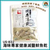 寵物FUN城市│優豆 海味專家 健康減鹽 鮮魚乾100g(小魚乾 魚干 丁香魚 貓零食 US-832)