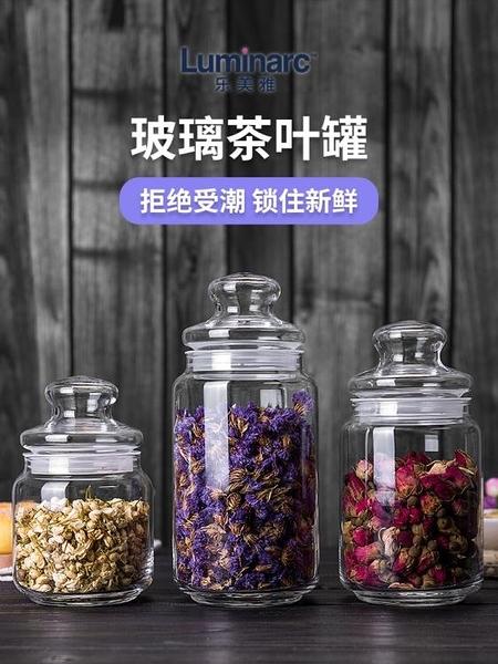 樂美雅小玻璃茶葉罐玻璃瓶透明帶蓋食品級密封罐花茶儲存罐儲物罐