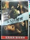 挖寶二手片-Z14-016-正版DVD-...