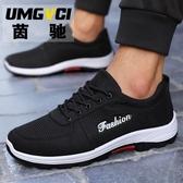 春季戶外休閒鞋男鞋子韓版潮鞋透氣運動鞋男士旅游鞋百搭跑步板鞋 藍嵐