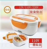 現貨快出 110V電熱飯盒食品級塑膠110V220V插便當盒家電禮品 伊芙莎igo