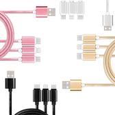絲絨編織尼龍繩Type-C、Micro USB、蘋果lightning 8pin3合1數據充電線