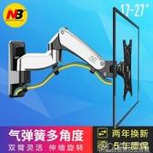 17-60寸電視掛架通用壁掛電腦顯示器支架氣壓牆架伸縮旋轉 【快速出貨】YYJ