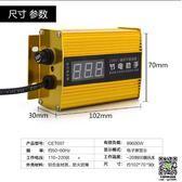 智慧節電器家用大功率省電器節能王省電神器電表非慢轉器干擾器 小宅女大購物