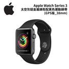 Apple Watch Series 3 GPS 版 38mm 太空灰鋁金屬錶殼配黑色運動錶帶 (MTF02TA/A) [分期0利率]