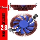 店長推薦 超頻三E86蜂鳥CPU散熱器8cm超薄鍍銅HTPC一體機1u小機箱CPU風扇