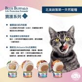 PRO毛孩王【單罐】Blue Buffalo 藍饌 寶護系列 主食貓罐 幼貓成長/成貓多貓家庭/成貓宅宅 3oz