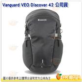 精嘉 VANGUARD VEO DISCOVER 42 公司貨 後背包 攝影後背包 附雨罩 9吋平板 相機包