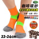 咖啡碳紗 1/2全足弓機能透氣襪 台灣製 愛地球 Honey Lu Lu