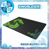 KWORLD 廣寰 電競鼠墊 嗜血悍將(L) MP45
