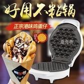電餅鐺 亦恒E-HENG香港家用雞蛋仔機蛋仔機華夫餅機蛋糕機華夫餅機YTL 鹿角巷
