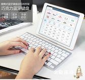 超薄無線鍵盤 平板安卓手機IPhone7p ipad蘋果藍芽鍵盤 外接鍵盤(七夕情人節)