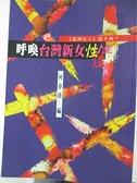 【書寶二手書T6/社會_H68】呼喚台灣新女性_何春蕤
