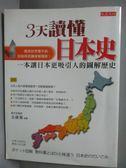 【書寶二手書T6/歷史_QLA】3天讀懂日本史_吉村弘