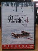 影音專賣店-D10-002-正版DVD*電影【鬼擋路4】-超級血腥恐怖之旅,在劫難逃