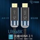 全球首條符合HDMI 2.1規格【名展影音】FIBBR 菲伯爾 Ultra 8K 系列 3 米 2.1 光纖 HDMI
