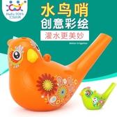 匯樂小鳥口哨卡通彩繪水鳥兒童安全水吹鳥口琴寶寶喇叭玩具1-3歲