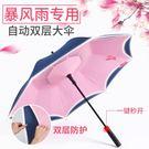 雨傘長柄男女雙層自動大號超大三人加固防風商務傘雙人廣告定制傘 喵小姐