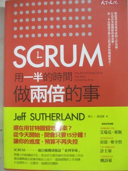 【書寶二手書T6/財經企管_B6Y】SCRUM-用一半的時間做兩倍的事_傑夫‧薩瑟蘭