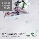 (預購) 乳膠床墊 / 宿舍-升級版 - 單人加大3.5X6.2尺X7.5cm 頂級斯里蘭卡【天然乳膠床墊】Tom Tree