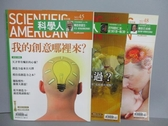 【書寶二手書T6/雜誌期刊_PKW】科學人_45~48期間_共3本合售_我的創意哪裡來?等